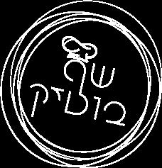 ניסן – שף בוטיק – שף פרטי לאירועים – 0546608519